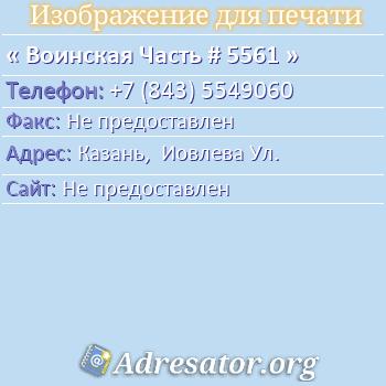 Воинская Часть # 5561 по адресу: Казань,  Иовлева Ул.