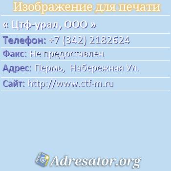 Цтф-урал, ООО по адресу: Пермь,  Набережная Ул.