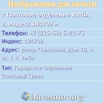 Почтовое отделение УМБА 2, индекс 184702 по адресу: улицаСовхозная,дом19,пос. г. т. Умба