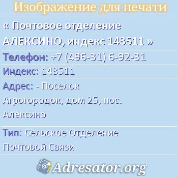 Почтовое отделение АЛЕКСИНО, индекс 143511 по адресу: -Поселок Агрогородок,дом25,пос. Алексино