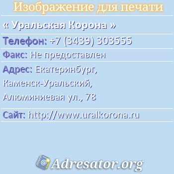 Уральская Корона по адресу: Екатеринбург,  Каменск-Уральский, Алюминиевая ул., 78