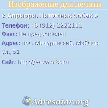Априори, Питомник Собак по адресу: пос. Мичуринский, Майская ул., 51