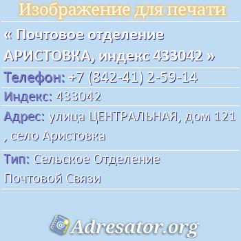 Почтовое отделение АРИСТОВКА, индекс 433042 по адресу: улицаЦЕНТРАЛЬНАЯ,дом121,село Аристовка