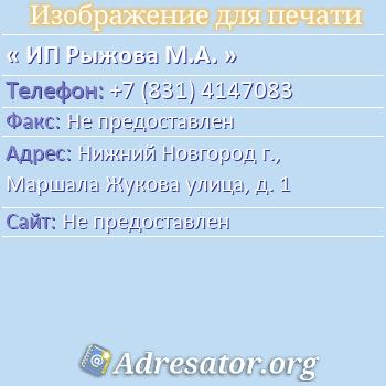 ИП Рыжова М.А. по адресу: Нижний Новгород г., Маршала Жукова улица, д. 1