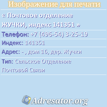 Почтовое отделение ЖУЧКИ, индекс 141351 по адресу: -,дом16,дер. Жучки
