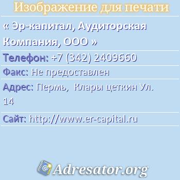 Эр-капитал, Аудиторская Компания, ООО по адресу: Пермь,  Клары цеткин Ул. 14