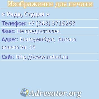 Рада, Студия по адресу: Екатеринбург,  Антона валека Ул. 15