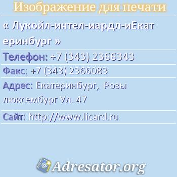 Лукойл-интел-иардл-иЕкатеринбург по адресу: Екатеринбург,  Розы люксембург Ул. 47