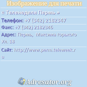 Теленеделя Пермь по адресу: Пермь,  Максима горького Ул. 18