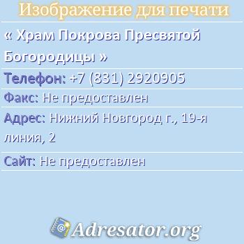 Храм Покрова Пресвятой Богородицы по адресу: Нижний Новгород г., 19-я линия, 2