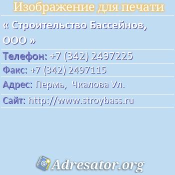 Строительство Бассейнов, ООО по адресу: Пермь,  Чкалова Ул.