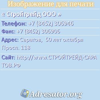 Стройтрейд ООО по адресу: Саратов,  50 лет октября Просп. 118