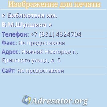 Библиотека им. В.М.Шукшина по адресу: Нижний Новгород г., Бринского улица, д. 5