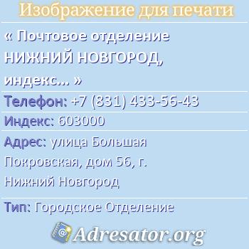 Почтовое отделение НИЖНИЙ НОВГОРОД, индекс 603000 по адресу: улицаБольшая Покровская,дом56,г. Нижний Новгород