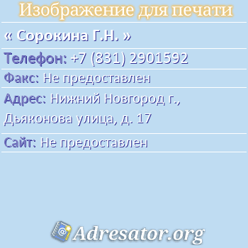 Сорокина Г.Н. по адресу: Нижний Новгород г., Дьяконова улица, д. 17