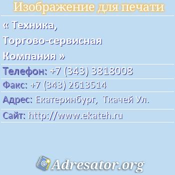 Техника, Торгово-сервисная Компания по адресу: Екатеринбург,  Ткачей Ул.