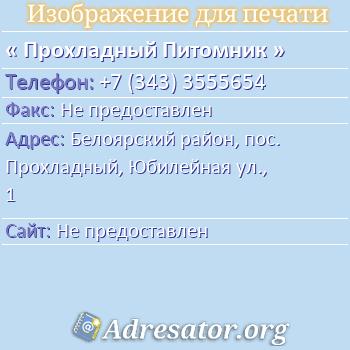 Прохладный Питомник по адресу: Белоярский район, пос. Прохладный, Юбилейная ул., 1