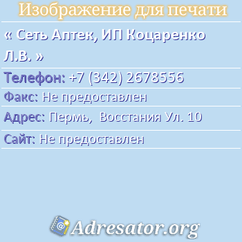 Сеть Аптек, ИП Коцаренко Л.В. по адресу: Пермь,  Восстания Ул. 10