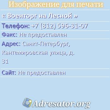 Военторг на Лесной по адресу: Санкт-Петербург, Кантемировская улица, д. 31
