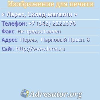 Ларес, Склад-магазин по адресу: Пермь,  Парковый Просп. 8