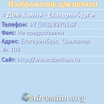 Дом Камня - Екатеринбург по адресу: Екатеринбург,  Совхозная Ул. 108