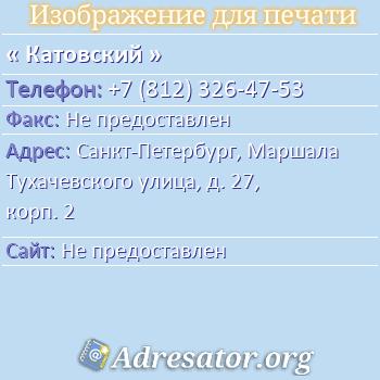 Катовский по адресу: Санкт-Петербург, Маршала Тухачевского улица, д. 27, корп. 2