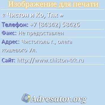 Чистон и Ко, Тпк по адресу: Чистополь г., олега кошевого Ул.