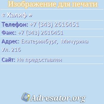 Халиф по адресу: Екатеринбург,  Мичурина Ул. 216