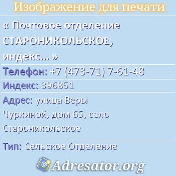 Почтовое отделение СТАРОНИКОЛЬСКОЕ, индекс 396851 по адресу: улицаВеры Чуркиной,дом65,село Староникольское