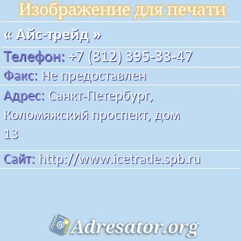 Айс-трейд по адресу: Санкт-Петербург, Коломяжский проспект, дом 13