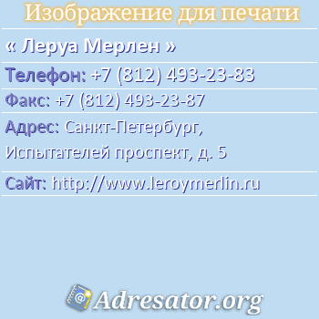 Леруа Мерлен по адресу: Санкт-Петербург, Испытателей проспект, д. 5