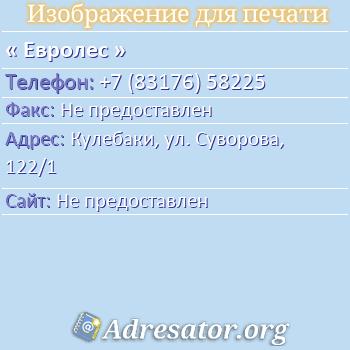 Евролес по адресу: Кулебаки, ул. Суворова, 122/1