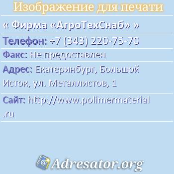 Фирма «АгроТехСнаб» по адресу: Екатеринбург, Большой Исток, ул. Металлистов, 1