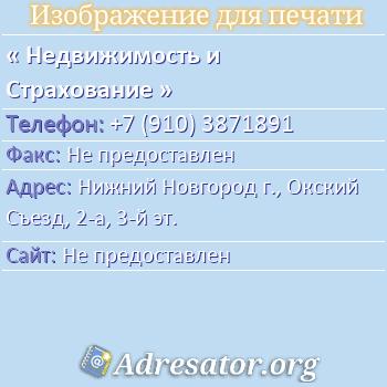 Недвижимость и Страхование по адресу: Нижний Новгород г., Окский Съезд, 2-а, 3-й эт.