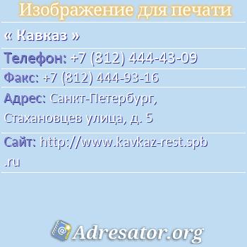 Кавказ по адресу: Санкт-Петербург, Стахановцев улица, д. 5