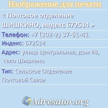 Почтовое отделение ШИШКИНО, индекс 672514 по адресу: улицаЦентральная,дом48,село Шишкино