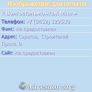 Волгостальмонтаж Мпп по адресу: Саратов,  Строителей Просп. 0