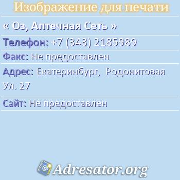 Оз, Аптечная Сеть по адресу: Екатеринбург,  Родонитовая Ул. 27