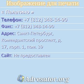 Палатино по адресу: Санкт-Петербург, Комендантский проспект, д. 17, корп. 1, пом. 39