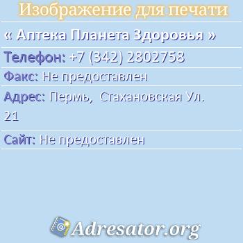 Аптека Планета Здоровья по адресу: Пермь,  Стахановская Ул. 21