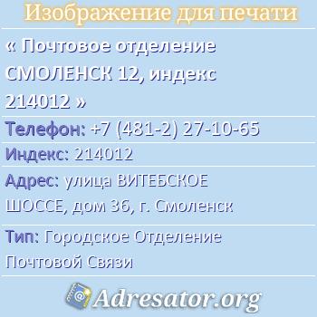 Почтовое отделение СМОЛЕНСК 12, индекс 214012 по адресу: улицаВИТЕБСКОЕ ШОССЕ,дом36,г. Смоленск