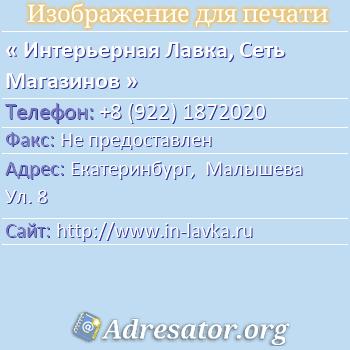 Интерьерная Лавка, Сеть Магазинов по адресу: Екатеринбург,  Малышева Ул. 8