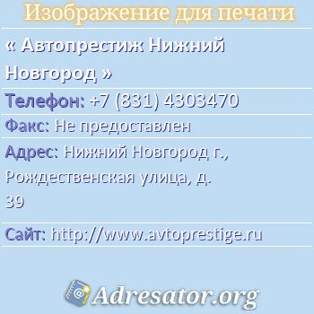 Автопрестиж Нижний Новгород по адресу: Нижний Новгород г., Рождественская улица, д. 39
