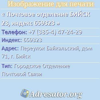 Почтовое отделение БИЙСК 23, индекс 659323 по адресу: ПереулокБайкальский,дом71,г. Бийск