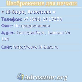 Id-бюро, Агентство по адресу: Екатеринбург,  Бажова Ул. 134