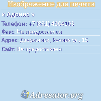 Адонис по адресу: Казань,  Мусы джалиля Ул. 21