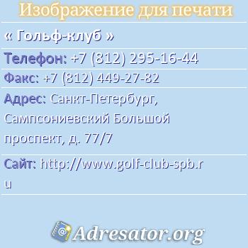Гольф-клуб по адресу: Санкт-Петербург, Сампсониевский Большой проспект, д. 77/7