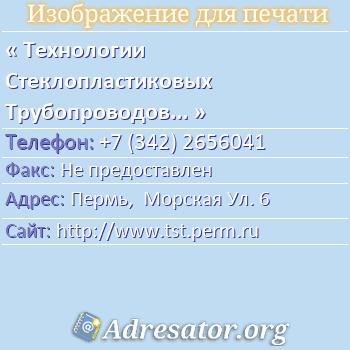 Технологии Стеклопластиковых Трубопроводов, ООО по адресу: Пермь,  Морская Ул. 6