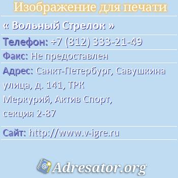Вольный Стрелок по адресу: Санкт-Петербург, Савушкина улица, д. 141, ТРК Меркурий, Актив Спорт, секция 2-87