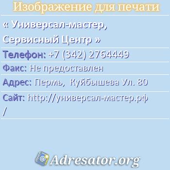 Универсал-мастер, Сервисный Центр по адресу: Пермь,  Куйбышева Ул. 80